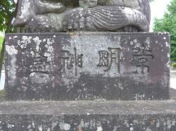 神明宮石燈籠7.jpg