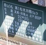 第一松木川橋梁2.jpg