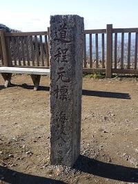 筑波山8.jpg