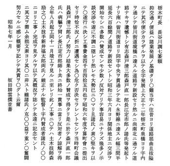 箱森町内道路竣功碑文.jpg