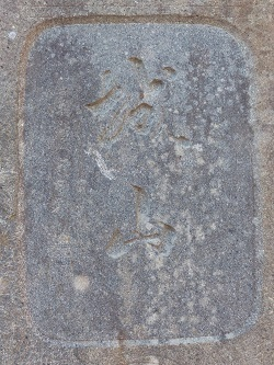 粟野城址「城山」の碑2.jpg