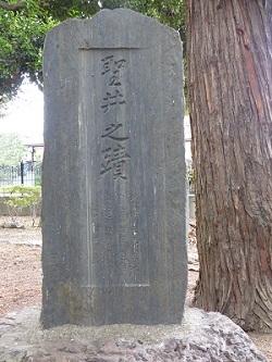 聖井之蹟(全).jpg