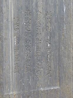 聖井之蹟(碑文).jpg