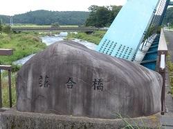 落合橋3.jpg