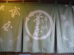 蒲焼釜屋2.jpg