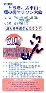 蔵の街マラソン1.jpg