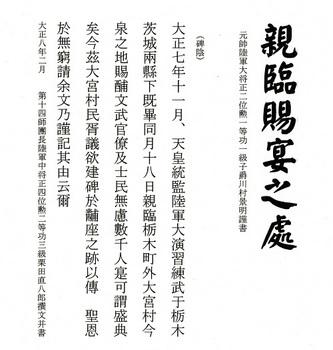 親臨賜宴之處の碑5.jpg