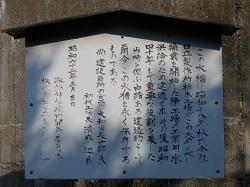 諏訪神社(真弓)13.jpg