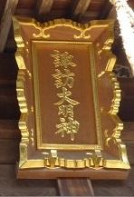 諏訪神社(真弓)9.jpg