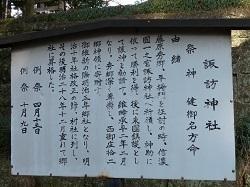 諏訪神社(真弓)7.jpg
