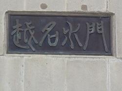 越名水門3.jpg