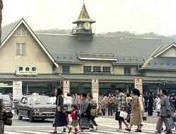 鎌倉駅1.jpg