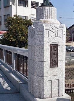 関門橋新親柱.jpg