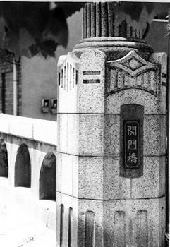 関門橋旧親柱.jpg