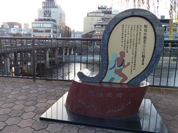 駅伝発祥の碑1.jpg