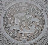 高根沢町(元気).jpg