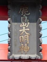 鹿島大明神2.jpg