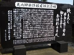 鹿島神社(川原田)2.jpg