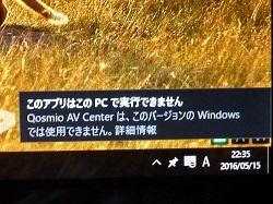 Windows10騒動7.jpg
