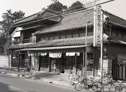 1982年1月撮影幸島商店.jpg
