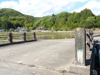 2013年5月久保山橋.jpg