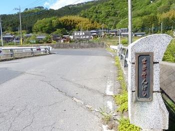2013年5月石尊橋.jpg