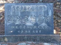 2013年7月護国神社2(錦着山).jpg