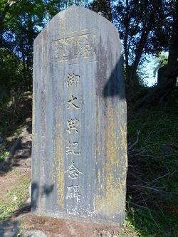 ⑫御大典記念碑.jpg