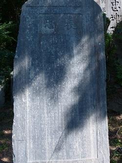 ⑬「表忠」の碑.jpg