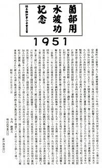 「薗部用水竣功記念」の碑.jpg