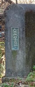 たつみがえり橋銘板.jpg