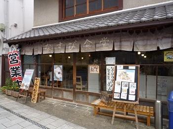 なすび食堂.jpg
