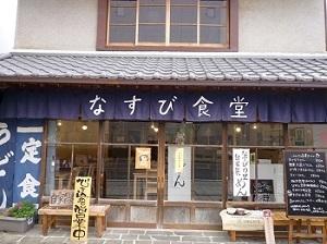 なすび食堂1.jpg