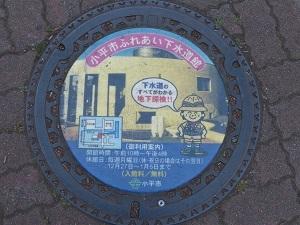 ふれあい下水道館マンホール蓋.jpg