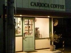 カリオカコーヒー1.jpg