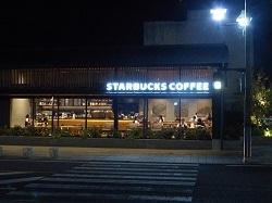 スターバックスコーヒー1.jpg