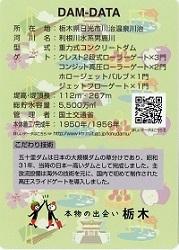 ダムカード(裏).jpg