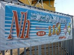 ニホニウム通り4.jpg