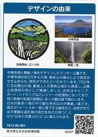 マンホールカード(裏).jpg