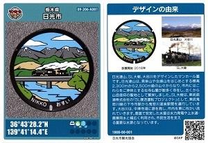 マンホールカード日光市1.jpg