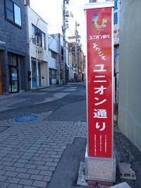 ユニオン通り2.jpg