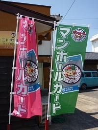 上三川町2.jpg