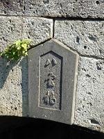 八雲橋要石.jpg