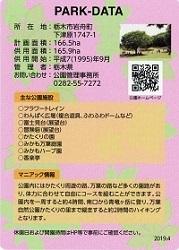 公園カード(裏).jpg
