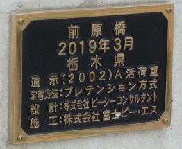 前原橋2(2019年6月).jpg