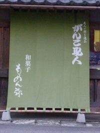 和菓子もめん弥日除け暖簾.jpg