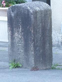 喜連川町道路元標1.jpg