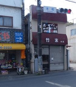 喜連川町道路元標2.jpg