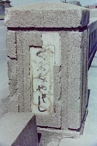 国宮橋1.jpg