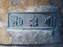 土橋橋銘板2.jpg